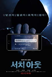 Search Out (2020) หนังเกาหลีใหม่ HD